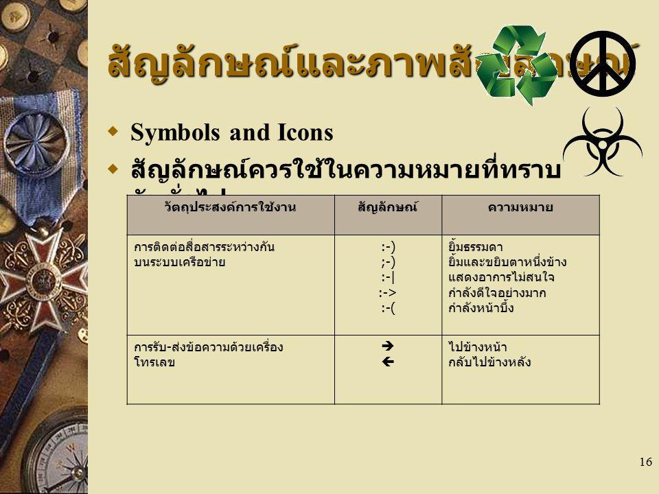 16 สัญลักษณ์และภาพสัญลักษณ์  Symbols and Icons  สัญลักษณ์ควรใช้ในความหมายที่ทราบ กันทั่วไป วัตถุประสงค์การใช้งานสัญลักษณ์ความหมาย การติดต่อสื่อสารระ