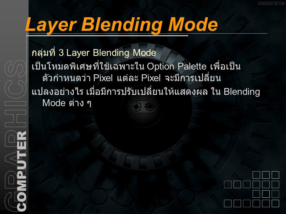 Layer Blending Mode กลุ่มที่ 3 Layer Blending Mode เป็นโหมดพิเศษที่ใช้เฉพาะใน Option Palette เพื่อเป็น ตัวกำหนดว่า Pixel แต่ละ Pixel จะมีการเปลี่ยน แป