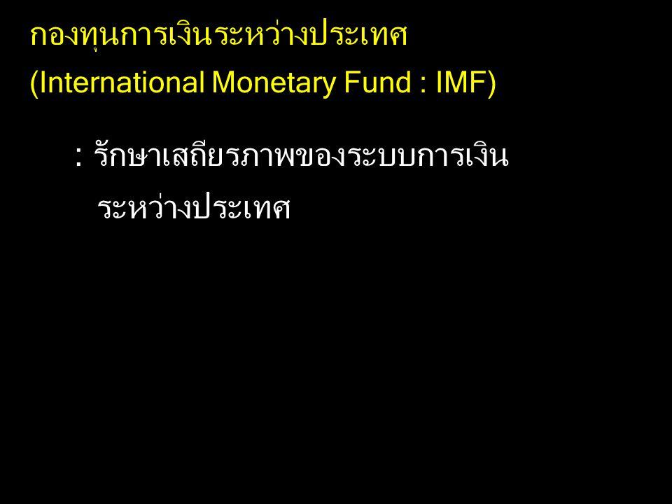 กองทุนการเงินระหว่างประเทศ (International Monetary Fund : IMF) : รักษาเสถียรภาพของระบบการเงิน ระหว่างประเทศ