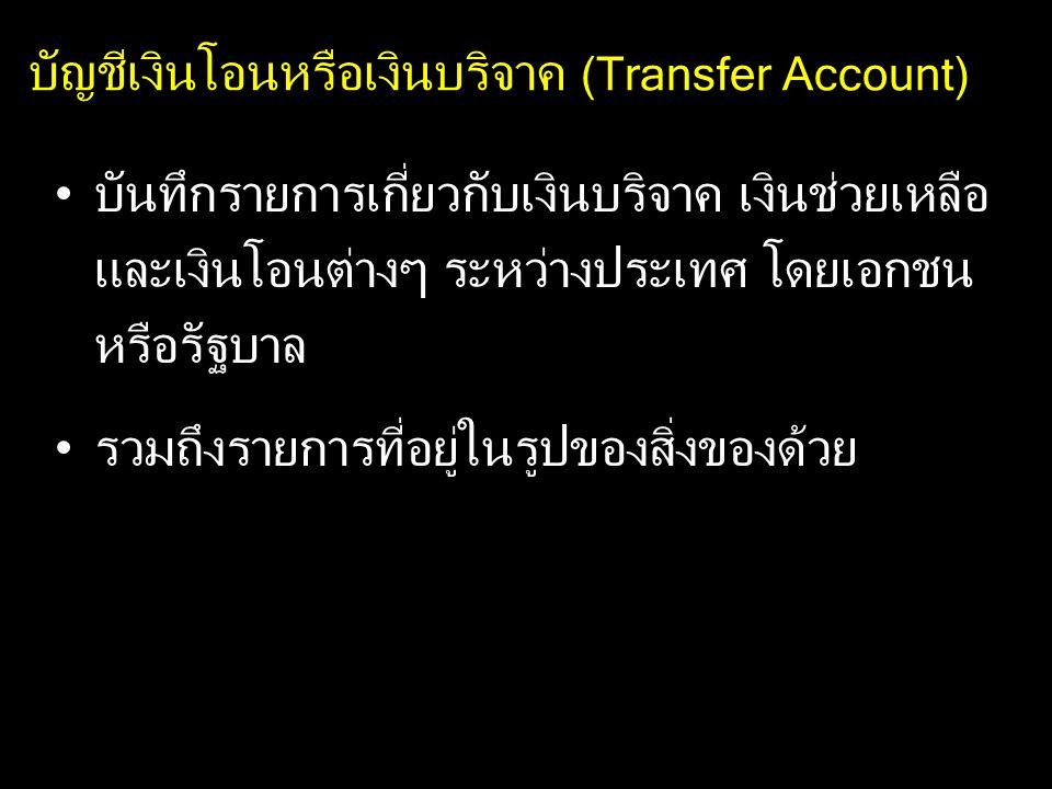บัญชีเงินโอนหรือเงินบริจาค (Transfer Account) บันทึกรายการเกี่ยวกับเงินบริจาค เงินช่วยเหลือ และเงินโอนต่างๆ ระหว่างประเทศ โดยเอกชน หรือรัฐบาล รวมถึงรายการที่อยู่ในรูปของสิ่งของด้วย