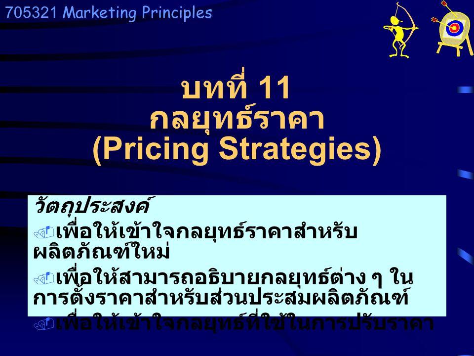 705321 Marketing Principles วัตถุประสงค์  เพื่อให้เข้าใจกลยุทธ์ราคาสำหรับ ผลิตภัณฑ์ใหม่  เพื่อให้สามารถอธิบายกลยุทธ์ต่าง ๆ ใน การตั้งราคาสำหรับส่วนป