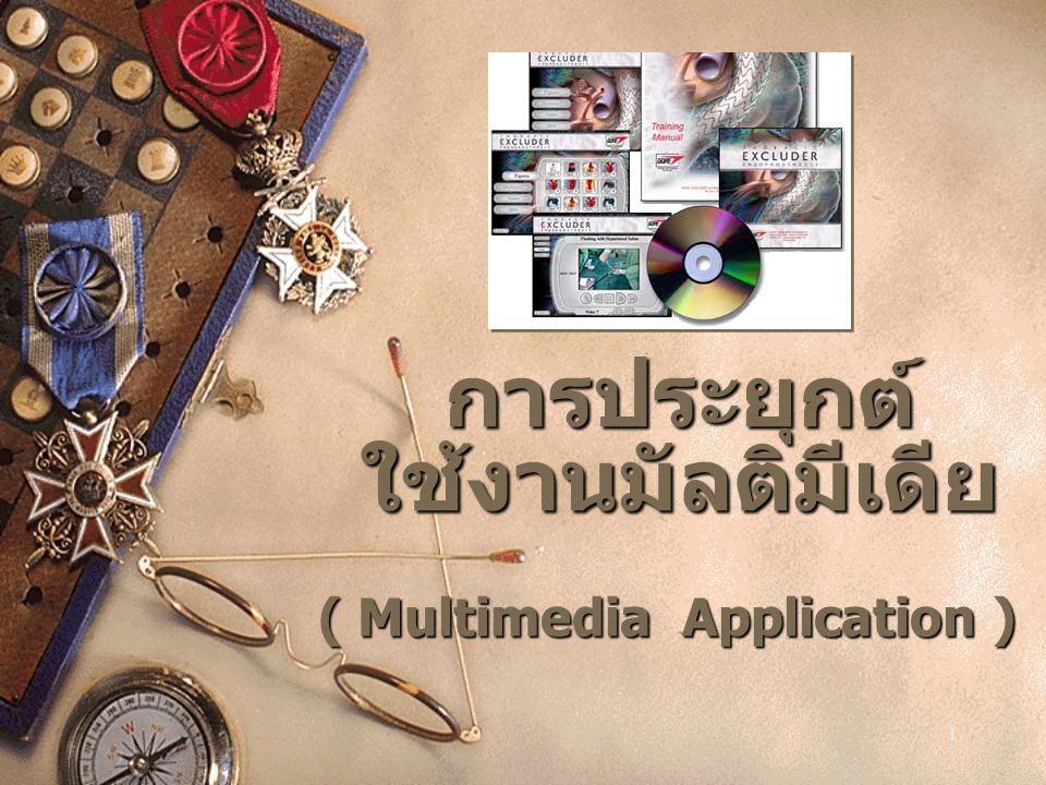 1 การประยุกต์ ใช้งานมัลติมีเดีย ( Multimedia Application )