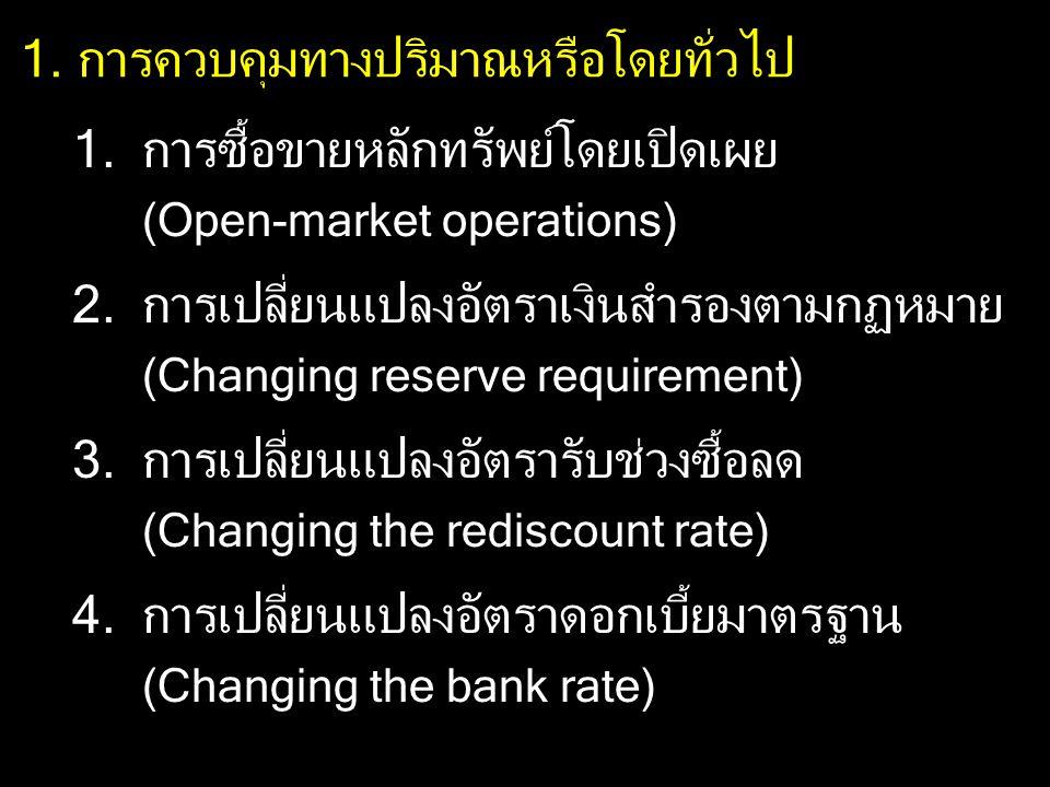 1. การควบคุมทางปริมาณหรือโดยทั่วไป 1.การซื้อขายหลักทรัพย์โดยเปิดเผย (Open-market operations) 2.การเปลี่ยนแปลงอัตราเงินสำรองตามกฏหมาย (Changing reserve