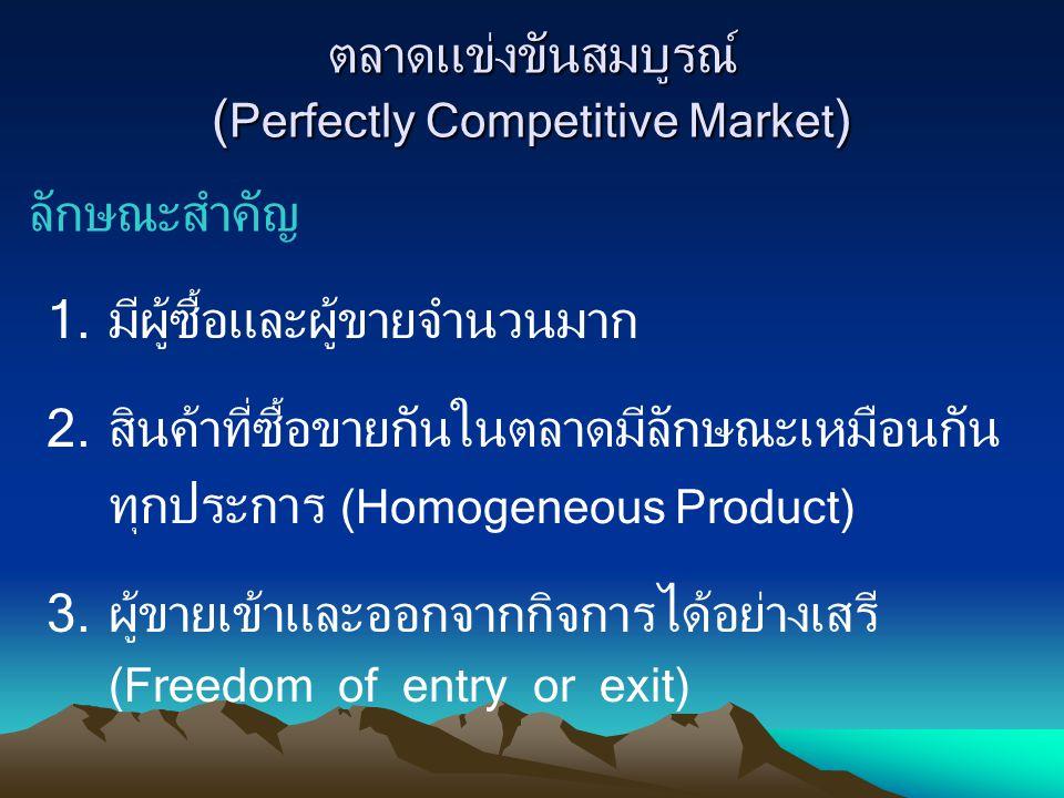 ตลาดแข่งขันสมบูรณ์ ( Perfectly Competitive Market ) ลักษณะสำคัญ 1.มีผู้ซื้อและผู้ขายจำนวนมาก 2.สินค้าที่ซื้อขายกันในตลาดมีลักษณะเหมือนกัน ทุกประการ (H