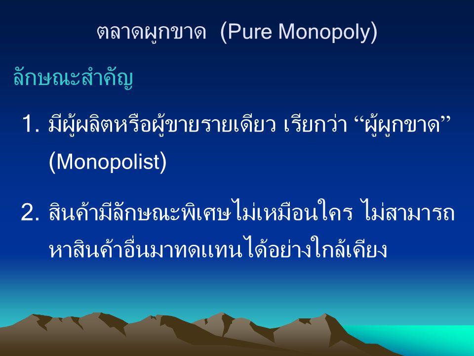 """ตลาดผูกขาด ( Pure Monopoly ) ลักษณะสำคัญ 1.มีผู้ผลิตหรือผู้ขายรายเดียว เรียกว่า """" ผู้ผูกขาด """" ( Monopolist ) 2.สินค้ามีลักษณะพิเศษไม่เหมือนใคร ไม่สามา"""