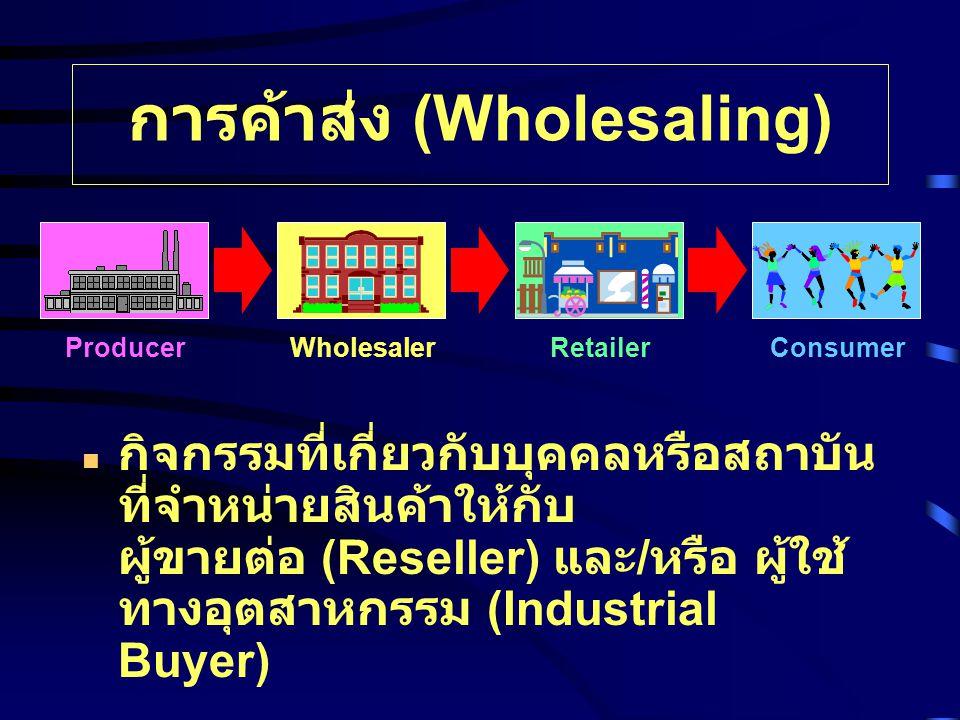การค้าส่ง (Wholesaling) กิจกรรมที่เกี่ยวกับบุคคลหรือสถาบัน ที่จำหน่ายสินค้าให้กับ ผู้ขายต่อ (Reseller) และ / หรือ ผู้ใช้ ทางอุตสาหกรรม (Industrial Buy