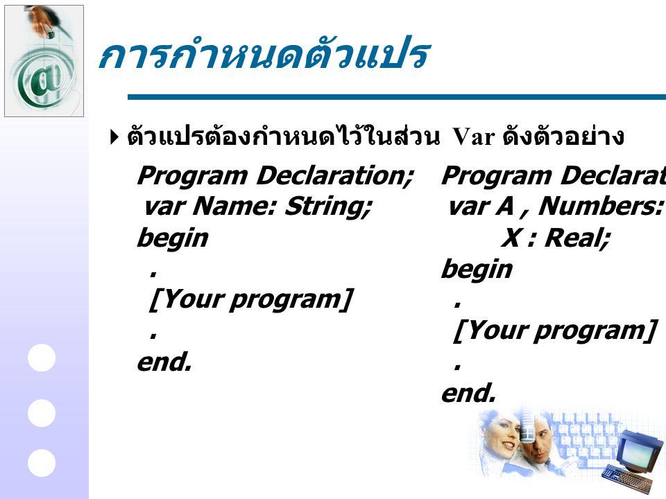 การกำหนดตัวแปร  ตัวแปรต้องกำหนดไว้ในส่วน Var ดังตัวอย่าง Program Declaration; var Name: String; begin. [Your program]. end. Program Declaration; var