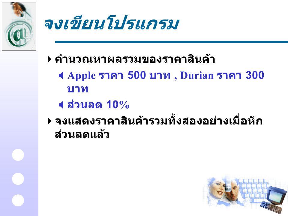 จงเขียนโปรแกรม  คำนวณหาผลรวมของราคาสินค้า  Apple ราคา 500 บาท, Durian ราคา 300 บาท  ส่วนลด 10%  จงแสดงราคาสินค้ารวมทั้งสองอย่างเมื่อหัก ส่วนลดแล้ว