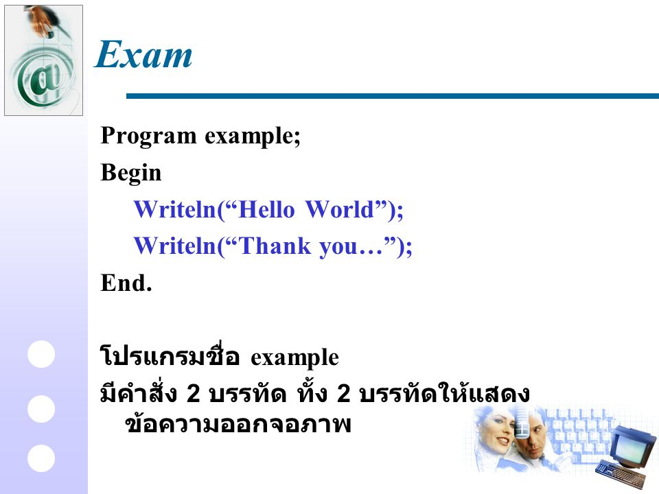 "Exam Program example; Begin Writeln(""Hello World""); Writeln(""Thank you…""); End. โปรแกรมชื่อ example มีคำสั่ง 2 บรรทัด ทั้ง 2 บรรทัดให้แสดง ข้อความออกจ"