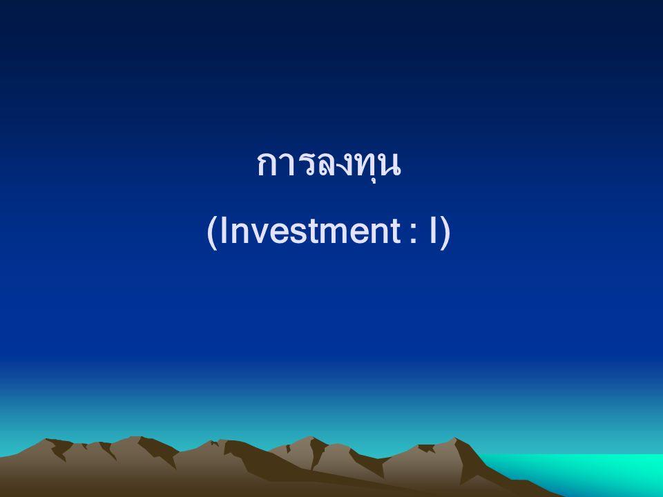 การลงทุน (Investment : I)