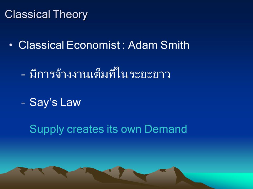 Keynesian School of Economics John Maynard Keynes –The General Theory of Employment, Interest and Money ( ปี ค.ศ.