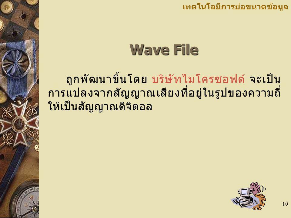 10 เทคโนโลยีการย่อขนาดข้อมูล Wave File ถูกพัฒนาขึ้นโดย บริษัทไมโครซอฟต์ จะเป็น การแปลงจากสัญญาณเสียงที่อยู่ในรูปของความถี่ ให้เป็นสัญญาณดิจิตอล