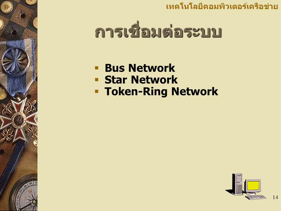14 เทคโนโลยีคอมพิวเตอร์เครือข่ายการเชื่อมต่อระบบ  Bus Network  Star Network  Token-Ring Network