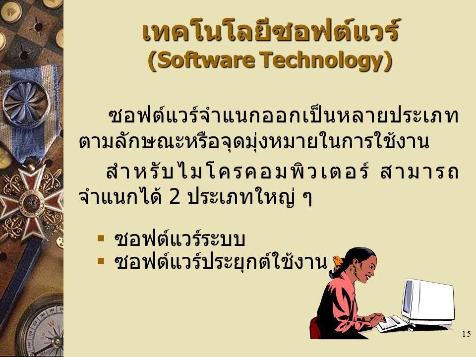 15 เทคโนโลยีซอฟต์แวร์ (Software Technology) ซอฟต์แวร์จำแนกออกเป็นหลายประเภท ตามลักษณะหรือจุดมุ่งหมายในการใช้งาน สำหรับไมโครคอมพิวเตอร์ สามารถ จำแนกได้