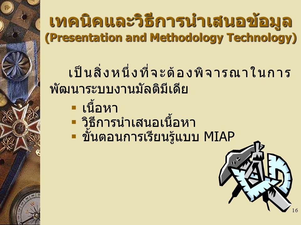 16 เทคนิคและวิธีการนำเสนอข้อมูล (Presentation and Methodology Technology) เป็นสิ่งหนึ่งที่จะต้องพิจารณาในการ พัฒนาระบบงานมัลติมีเดีย  เนื้อหา  วิธีก