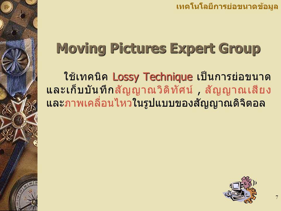 7 เทคโนโลยีการย่อขนาดข้อมูล Moving Pictures Expert Group Lossy Technique ใช้เทคนิค Lossy Technique เป็นการย่อขนาด และเก็บบันทึกสัญญาณวิดิทัศน์, สัญญาณ