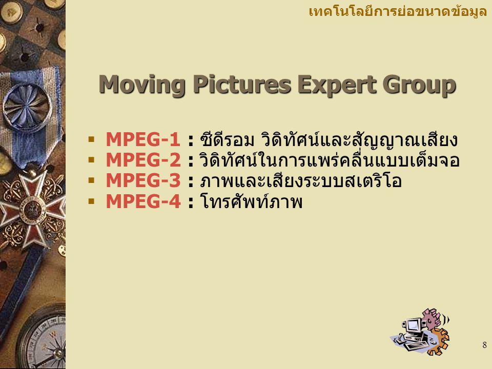 8 เทคโนโลยีการย่อขนาดข้อมูล  MPEG-1 : ซีดีรอม วิดิทัศน์และสัญญาณเสียง  MPEG-2 : วิดิทัศน์ในการแพร่คลื่นแบบเต็มจอ  MPEG-3 : ภาพและเสียงระบบสเตริโอ 