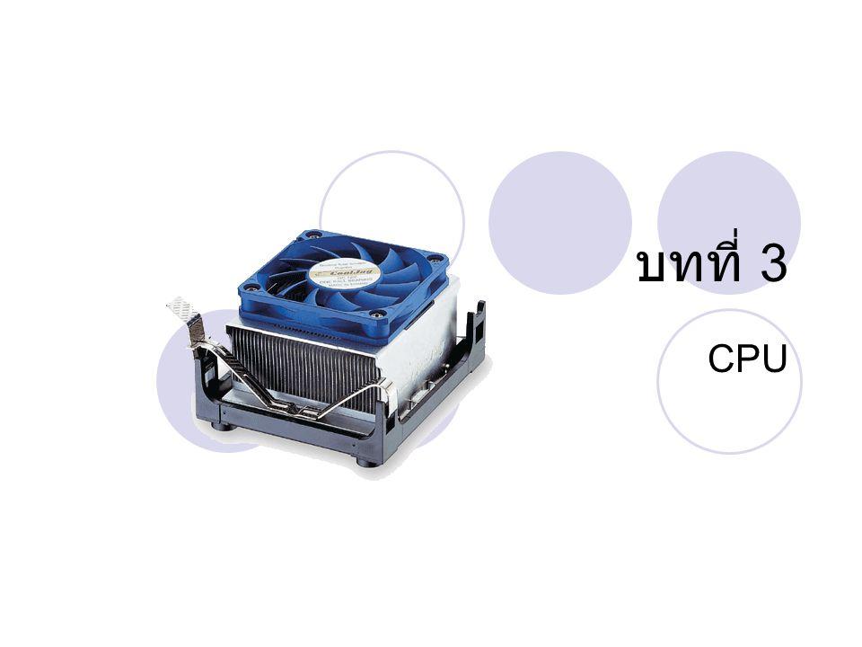 การพัฒนาของ CPU Pipelining -> หลายๆคำสั่ง ทำงานได้พร้อมๆกัน ตัวช่วยประมวลผล Floating Point MMX -> ลดจำนวนคำสั่ง, มีรีจิสเตอร์ 64 บิท 8 ตัว, เพิ่ม L1 cache เป็น 32 KB ( เดิม 16 KB) CPU แบบ 64 บิท ( ใส่ RAM ได้หลายล้านๆไบท์ ) (32 บิท ใส่ RAM ได้มากสุด 4GB) Quantum CPU ใช้อะตอม, โมเลกุลของสสารเป็น RAM,CPU BIO CPU (DNA)