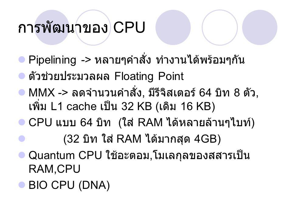 การพัฒนาของ CPU Pipelining -> หลายๆคำสั่ง ทำงานได้พร้อมๆกัน ตัวช่วยประมวลผล Floating Point MMX -> ลดจำนวนคำสั่ง, มีรีจิสเตอร์ 64 บิท 8 ตัว, เพิ่ม L1 c