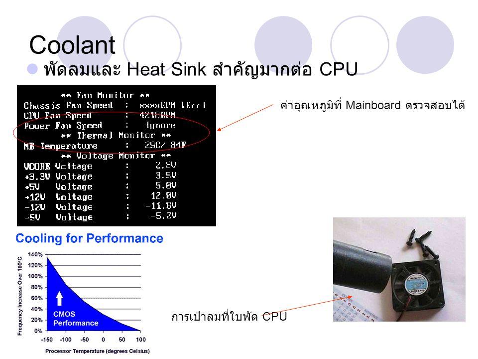 Coolant พัดลมและ Heat Sink สำคัญมากต่อ CPU ค่าอุณหภูมิที่ Mainboard ตรวจสอบได้ การเป่าลมที่ใบพัด CPU