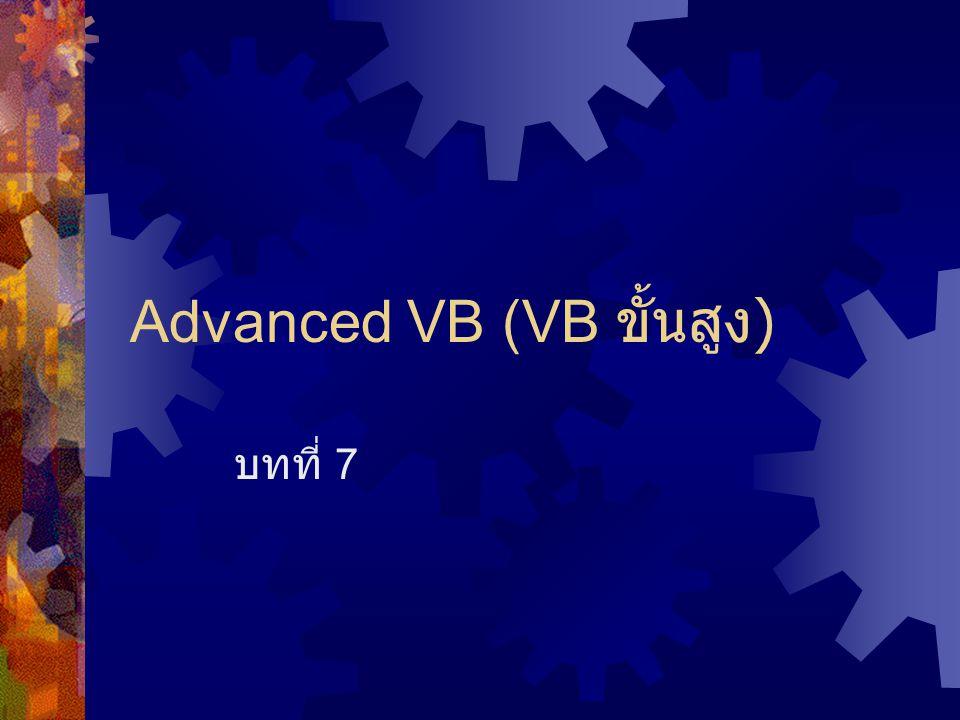 Advanced VB (VB ขั้นสูง ) บทที่ 7