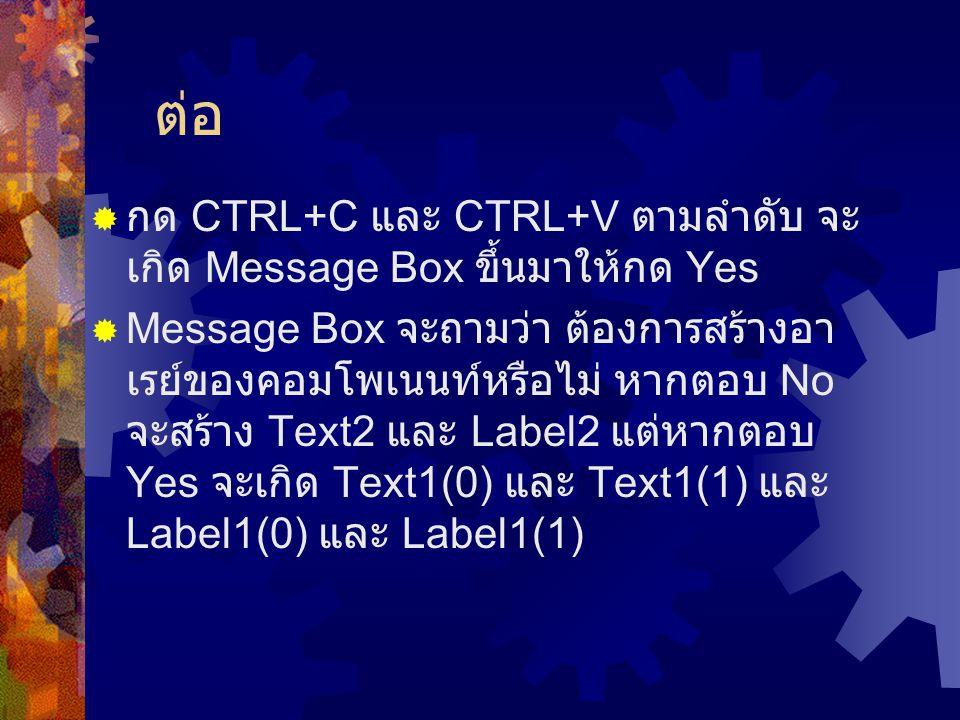 ต่อ  กด CTRL+C และ CTRL+V ตามลำดับ จะ เกิด Message Box ขึ้นมาให้กด Yes  Message Box จะถามว่า ต้องการสร้างอา เรย์ของคอมโพเนนท์หรือไม่ หากตอบ No จะสร้