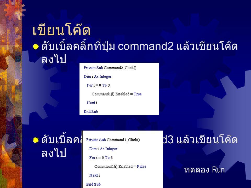 เขียนโค๊ด  ดับเบิ้ลคลิ้กที่ปุ่ม command2 แล้วเขียนโค๊ด ลงไป  ดับเบิ้ลคลิ้กที่ปุ่ม command3 แล้วเขียนโค๊ด ลงไป ทดลอง Run