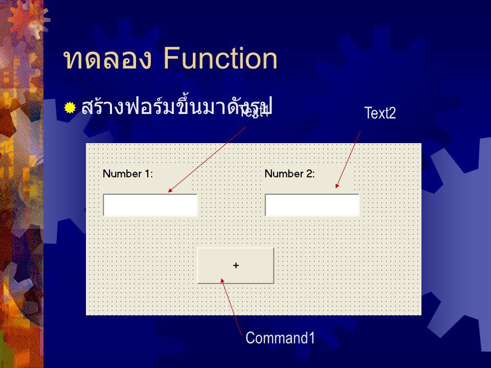 ทดลอง Function  สร้างฟอร์มขึ้นมาดังรูป Text1 Text2 Command1