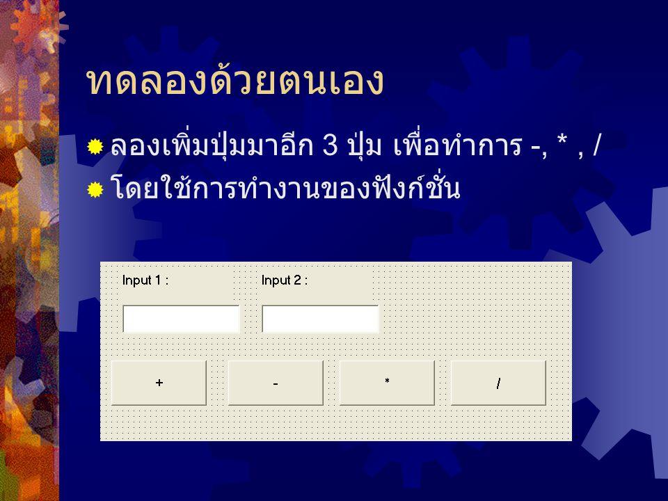 ทดลอง  ให้สร้างคอมโพเนนท์ TextBox ขึ้นมาดังรูป  ทำการเลือกโดยใช้เมาส์ลากครอบทั้งหมด ดังรูป Text1