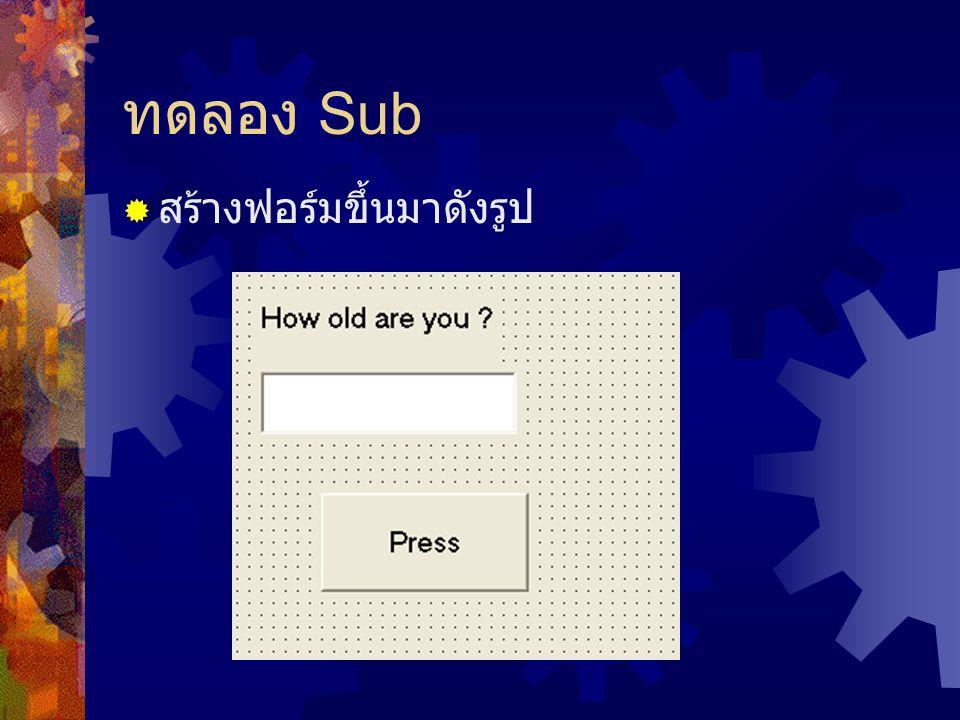ต่อ  กด CTRL+C และ CTRL+V ตามลำดับ จะ เกิด Message Box ขึ้นมาให้กด Yes  Message Box จะถามว่า ต้องการสร้างอา เรย์ของคอมโพเนนท์หรือไม่ หากตอบ No จะสร้าง Text2 และ Label2 แต่หากตอบ Yes จะเกิด Text1(0) และ Text1(1) และ Label1(0) และ Label1(1)
