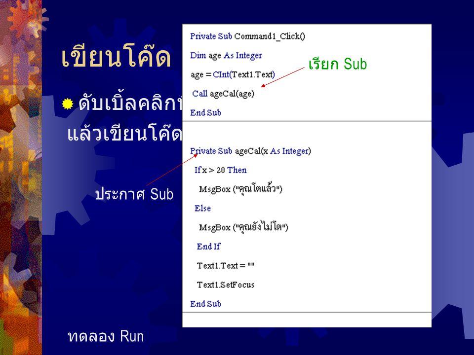 สร้างฟอร์ม  ให้สร้างฟอร์มดังรูป ( โดยใช้อาเรย์ ) command1(0) command1(2) command2command3