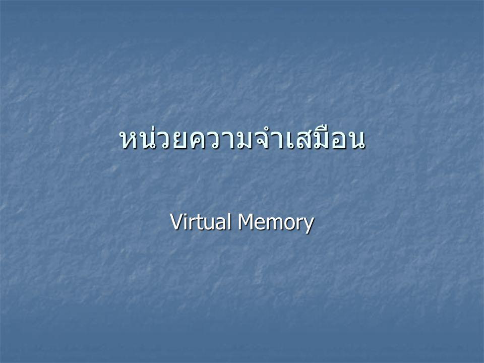 หน่วยความจำเสมือน Virtual Memory