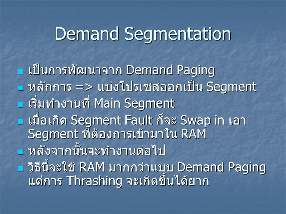 Demand Segmentation เป็นการพัฒนาจาก Demand Paging เป็นการพัฒนาจาก Demand Paging หลักการ => แบ่งโปรเซสออกเป็น Segment หลักการ => แบ่งโปรเซสออกเป็น Segm