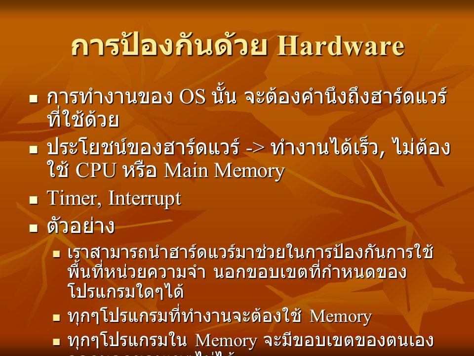 การป้องกันด้วย Hardware การทำงานของ OS นั้น จะต้องคำนึงถึงฮาร์ดแวร์ ที่ใช้ด้วย การทำงานของ OS นั้น จะต้องคำนึงถึงฮาร์ดแวร์ ที่ใช้ด้วย ประโยชน์ของฮาร์ด