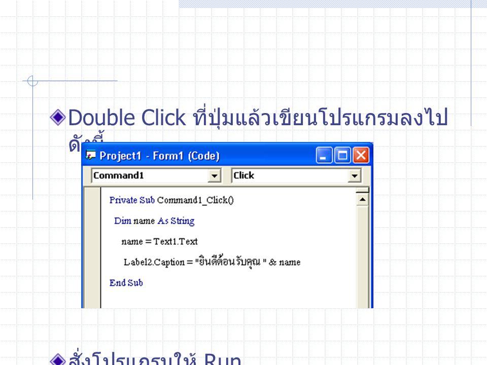 Double Click ที่ปุ่มแล้วเขียนโปรแกรมลงไป ดังนี้ สั่งโปรแกรมให้ Run