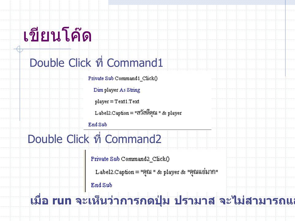 เขียนโค๊ด Double Click ที่ Command1 Double Click ที่ Command2 เมื่อ run จะเห็นว่าการกดปุ่ม ปรามาส จะไม่สามารถแสดงชื่อได้