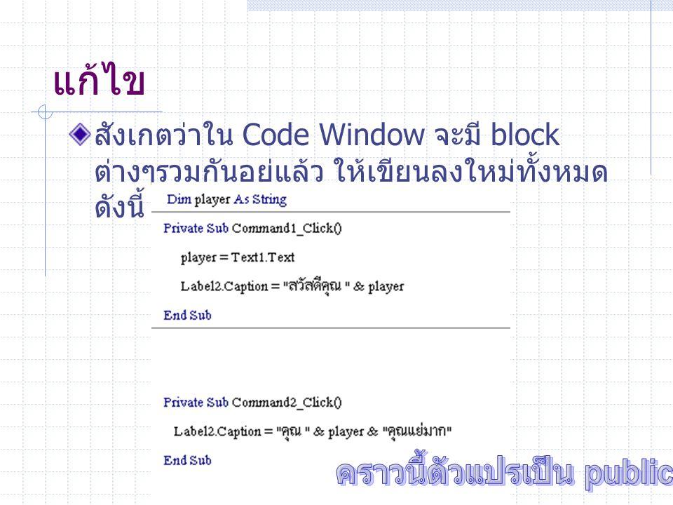 แก้ไข สังเกตว่าใน Code Window จะมี block ต่างๆรวมกันอยู่แล้ว ให้เขียนลงใหม่ทั้งหมด ดังนี้