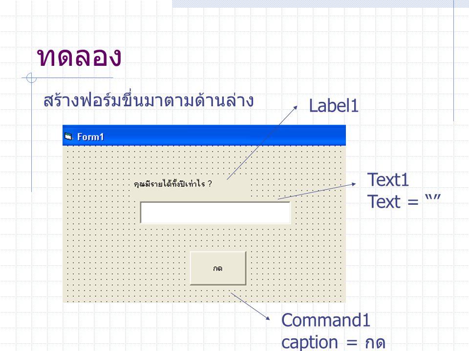 """ทดลอง สร้างฟอร์มขึ่นมาตามด้านล่าง Label1 Text1 Text = """""""" Command1 caption = กด"""