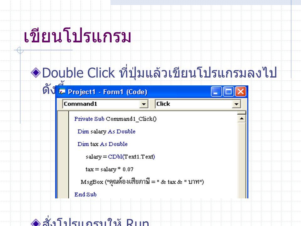 เขียนโปรแกรม Double Click ที่ปุ่มแล้วเขียนโปรแกรมลงไป ดังนี้ สั่งโปรแกรมให้ Run