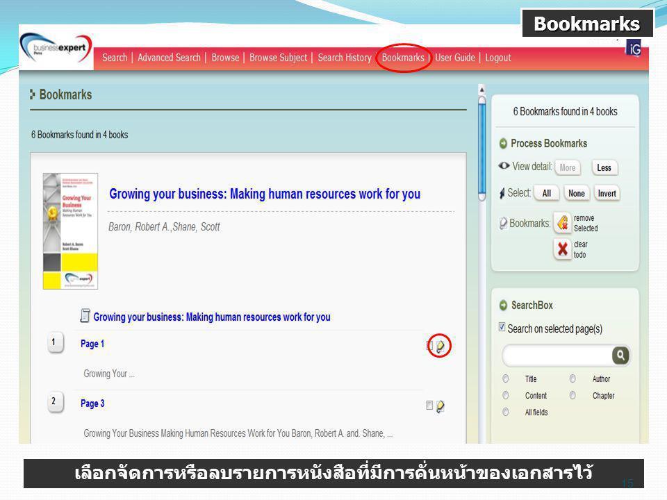 Bookmarks เลือกจัดการหรือลบรายการหนังสือที่มีการคั่นหน้าของเอกสารไว้ 15