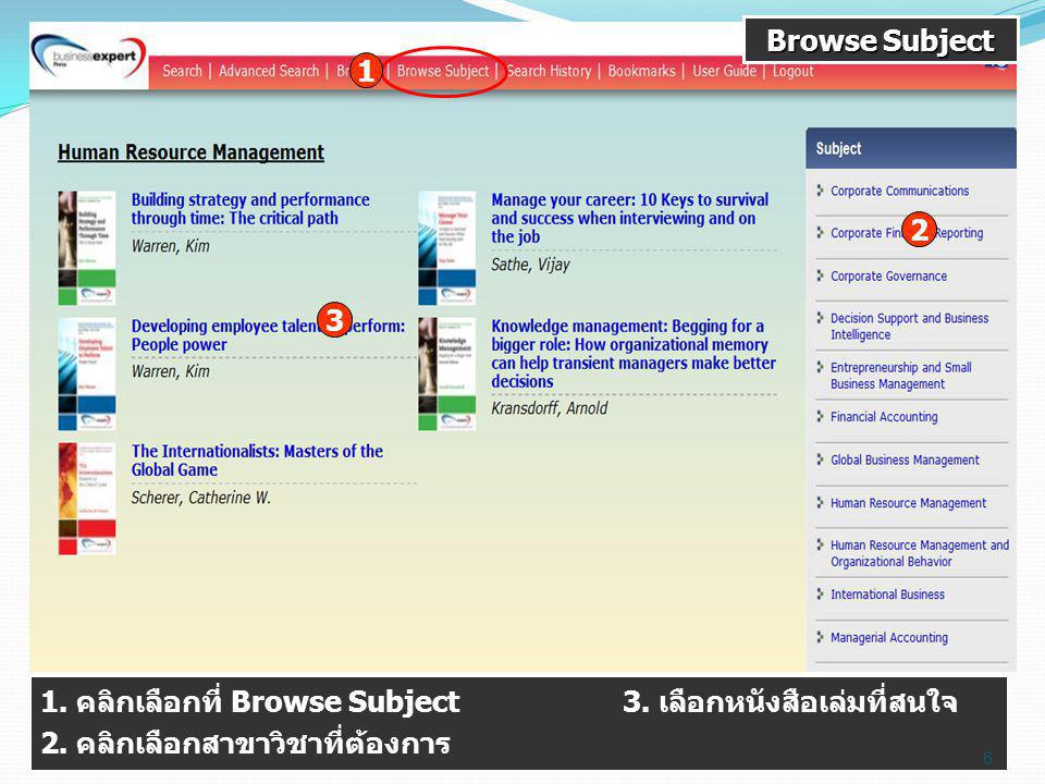 Browse Subject 3 2 1 1. คลิกเลือกที่ Browse Subject 3.