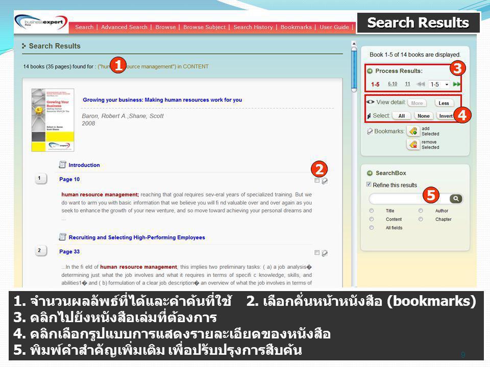 Search Results 1 5 1. จำนวนผลลัพธ์ที่ได้และคำค้นที่ใช้ 2.