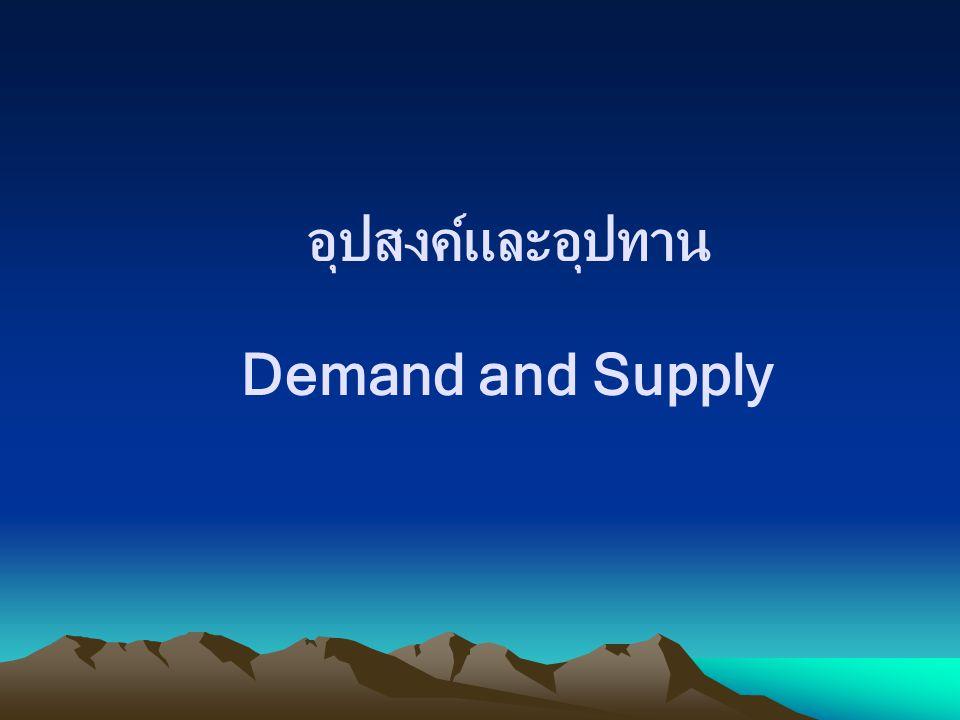 = 28 - 8 = 20 Supply > Demand P Q 010 5 5 15 20 25 30 D S 15 20 28 8 Excess Supply Qs ลด Qd เพิ่ม 25