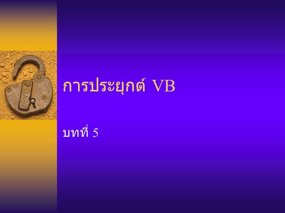 การประยุกต์ VB บทที่ 5
