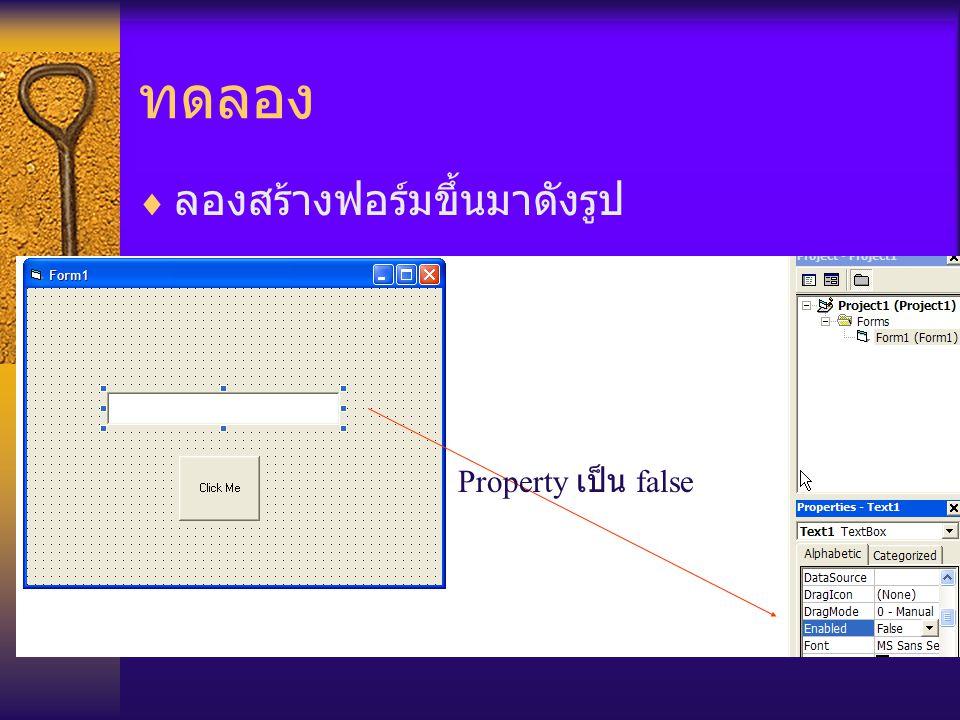 เขียนโค๊ด  Double Click ที่ปุ่มแล้วเขียนโค๊ดดังนี้  เมื่อ Run โปรแกรม TextBox จะรับค่าไม่ได้  แต่เมื่อกดปุ่มจะ Key ค่าได้  การทำงาน –Property ชื่อ Enabled หากเป็น True คอม โพเนนท์จะทำงานได้ หากเป็น False จะทำงาน ไม่ได้