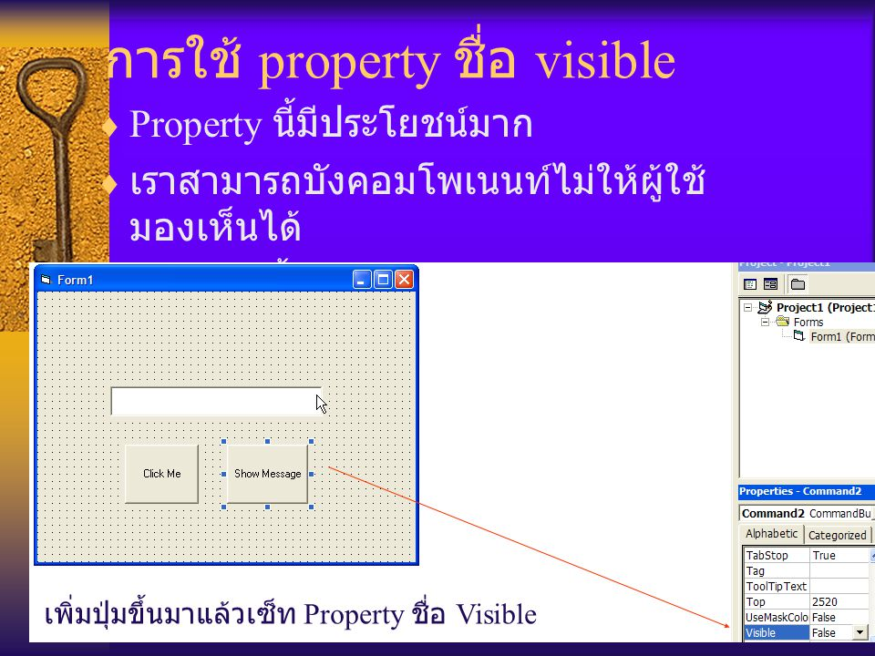 การใช้ property ชื่อ visible  Property นี้มีประโยชน์มาก  เราสามารถบังคอมโพเนนท์ไม่ให้ผู้ใช้ มองเห็นได้  นอกจากนั้น เราสามารทำให้มองเห็น เหมือนเดิมได้ เพิ่มปุ่มขึ้นมาแล้วเซ็ท Property ชื่อ Visible