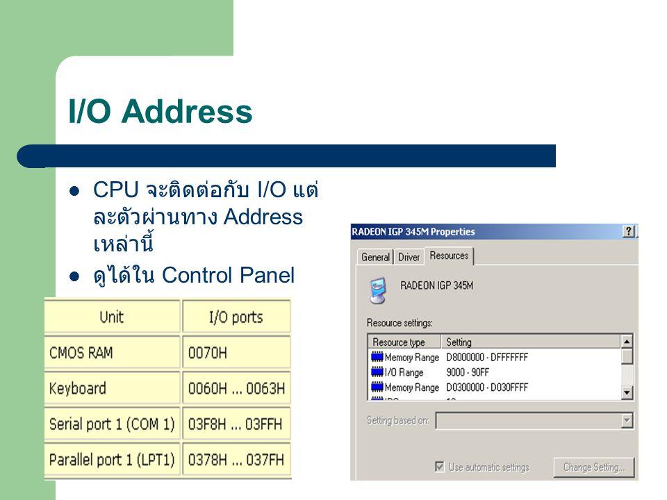 I/O Address CPU จะติดต่อกับ I/O แต่ ละตัวผ่านทาง Address เหล่านี้ ดูได้ใน Control Panel