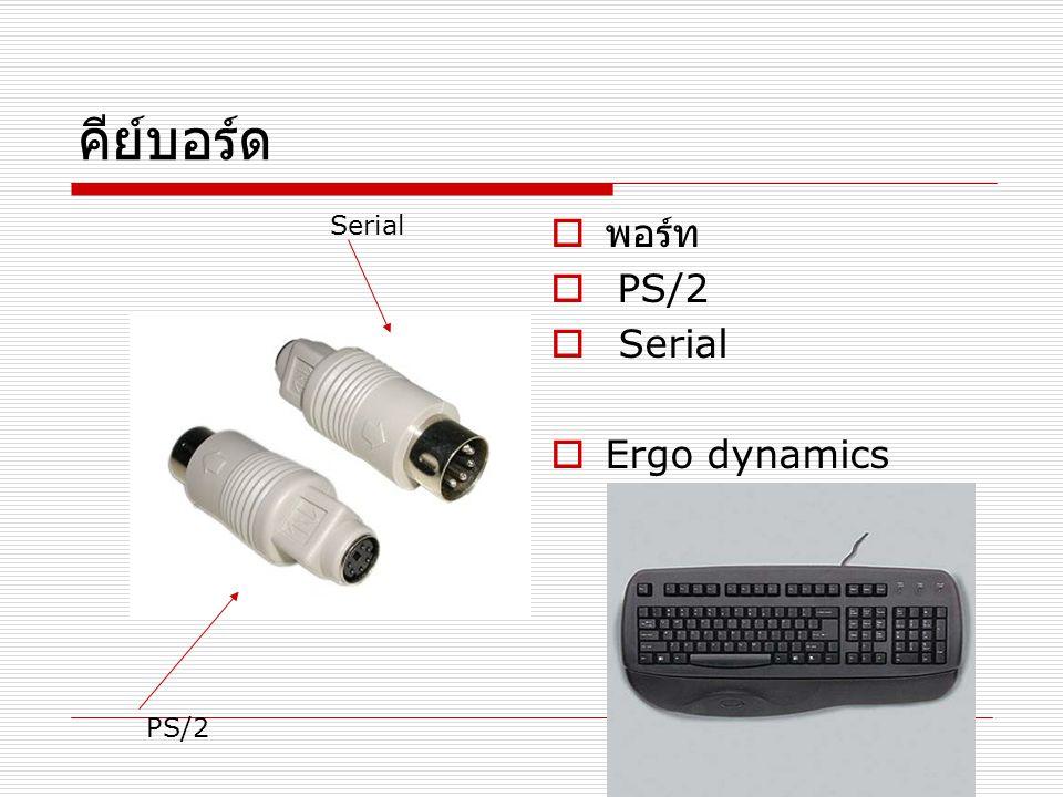 คีย์บอร์ด  พอร์ท  PS/2  Serial  Ergo dynamics Serial PS/2
