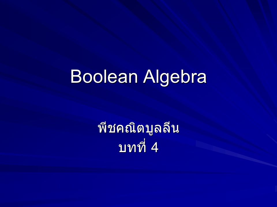 Boolean Algebra Developed by George Boole in 1847 ( ผู้พัฒนา ) Applied to switching circuits by Claude Shannon in 1939 ( ใช้ในวงจรสวิทช์ ) We ' ll look at the two-valued Boolean Algebra ( เราต้องการค่าแบบ 2 ค่า ) –Two values: 0 and 1 (T and F) –Boolean variables: A, B, C, … –Some basic operations ( การดำเนินการพื้นฐาน ต่างๆ )