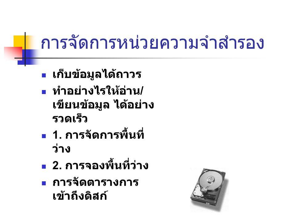 ระบบเครือข่าย และตัวแปลคำสั่ง OS จะต้องรองรับในเรื่องเครือข่ายด้วย 1.